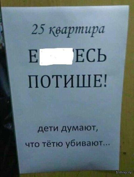 Объявления, которые люди оставляют для страстных соседей  смешные картинки