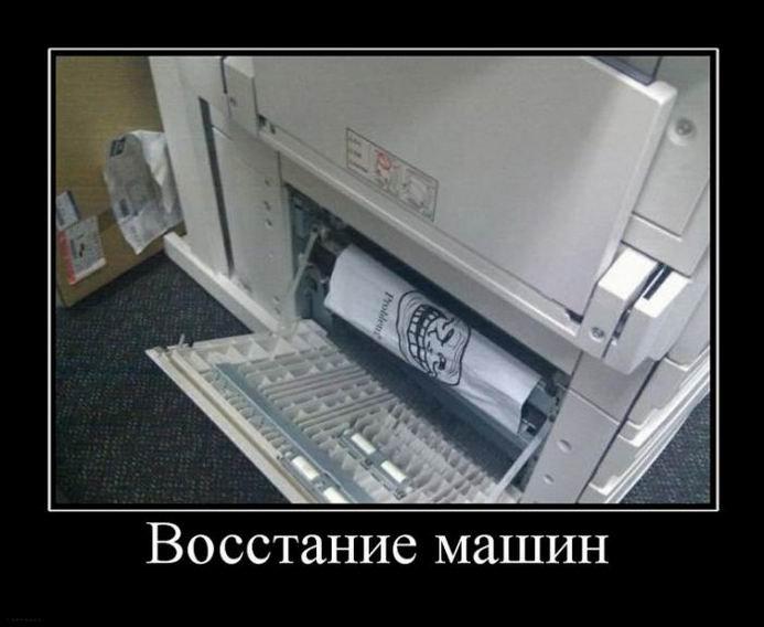Принтер смешная картинка, надписью где тут