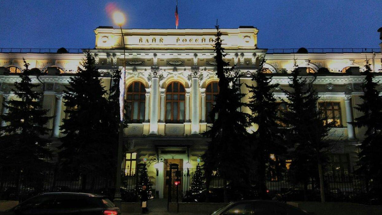 Центробанк РФ аннулировал лицензию московского «Рунэтбанка»