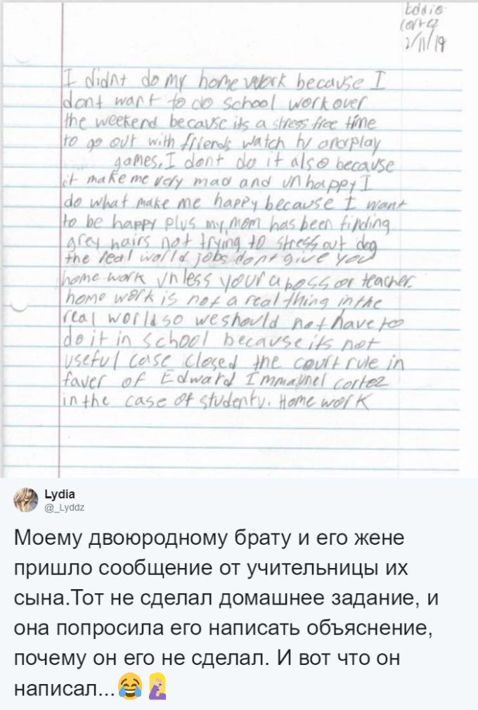 Мальчик написал справедливую…