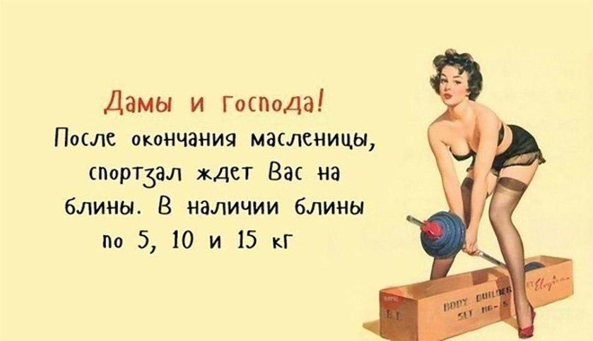 Смешные картинки с надписями про фитнес