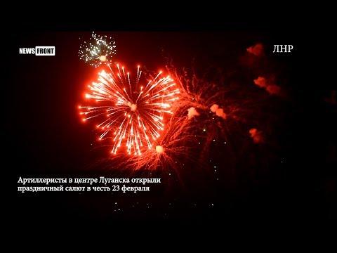 Артиллеристы в центре Луганска открыли праздничный салют в честь 23 февраля