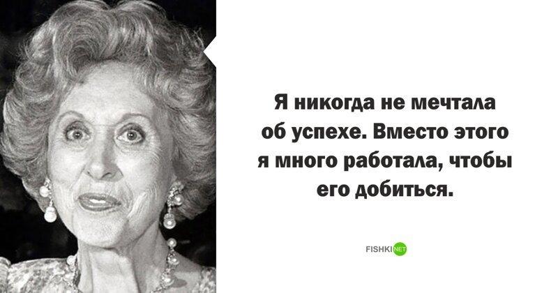 Эсте Лаудер высказывания, звезды, знаменитости, известные люди, интересно, мудрость, подборка, цитаты