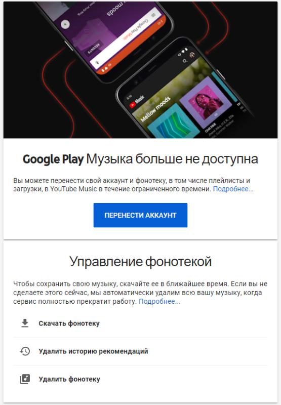 Прощаемся с Google Play Music Music, Google, YouTube, сервис, пользователей, Spotify, приложение, только, переноса, музыки, которые, приложения, ранее, музыкальных, смартфоне, своих, просто, треков, сейчас, который