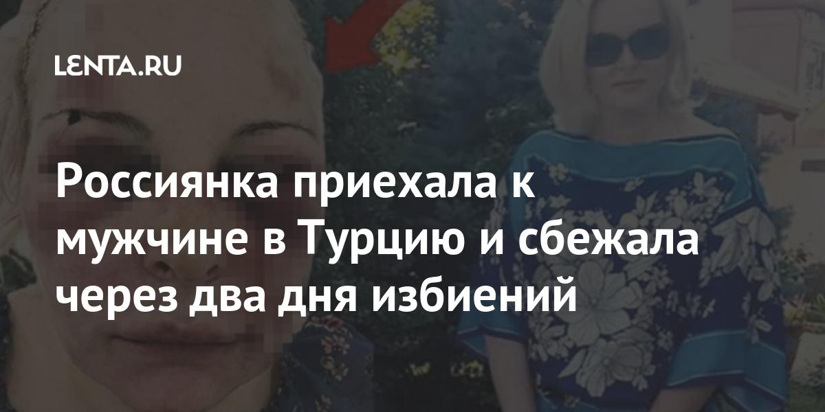 Россиянка приехала к мужчине в Турцию и сбежала через два дня избиений Путешествия