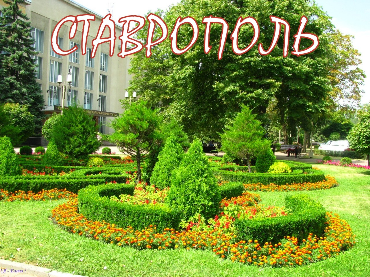 Путешествие, длиною в жизнь - 5  : Ставрополь