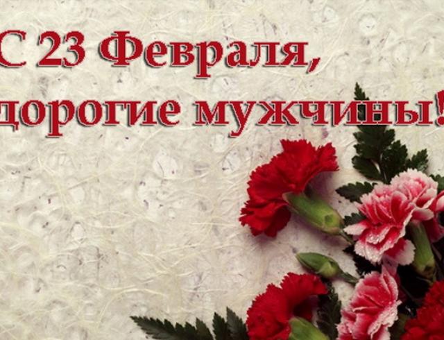 Поздравление коллег с 23 февраля с картинками
