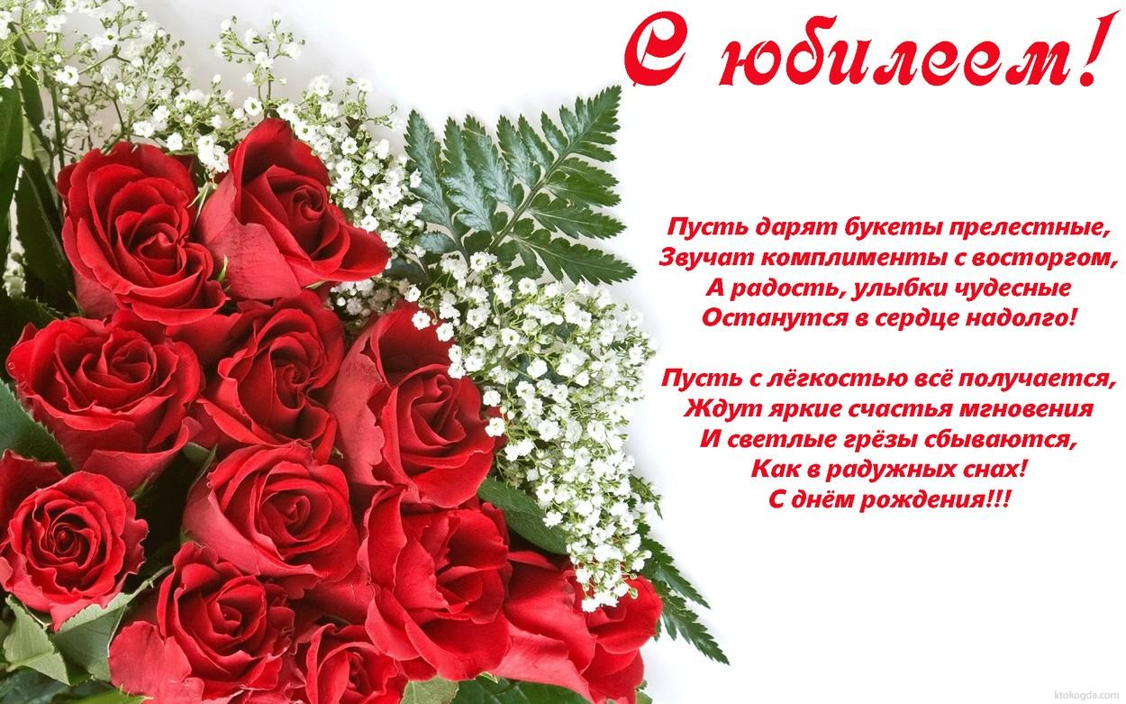 поздравления с юбилеем открытки с цветами