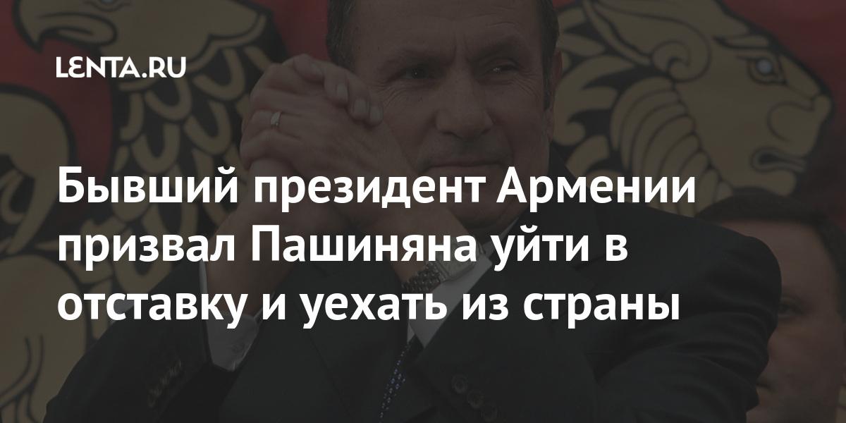 Бывший президент Армении призвал Пашиняна уйти в отставку и уехать из страны Бывший СССР