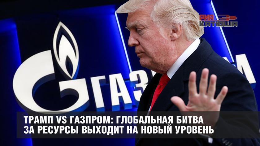 Трамп vs Газпром: глобальная битва за ресурсы выходит на новый уровень