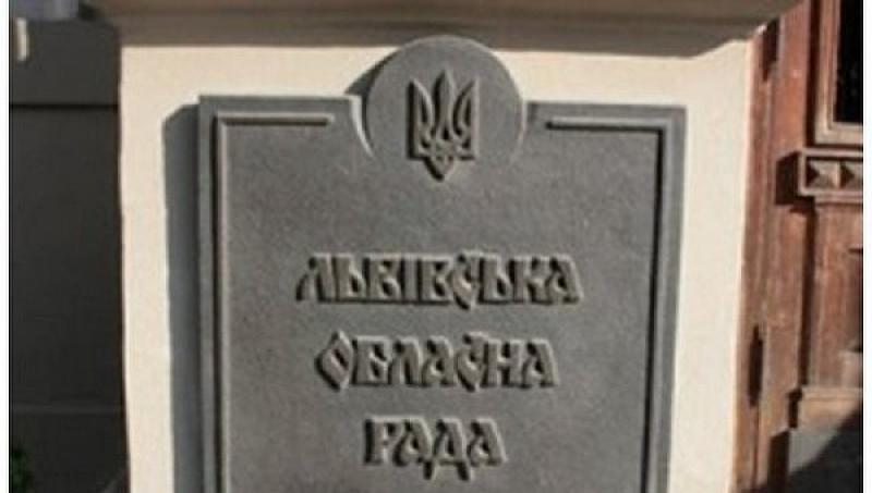 Львовская областная рада тре…