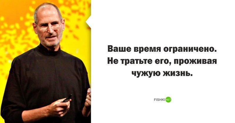 Стив Джобс высказывания, звезды, знаменитости, известные люди, интересно, мудрость, подборка, цитаты
