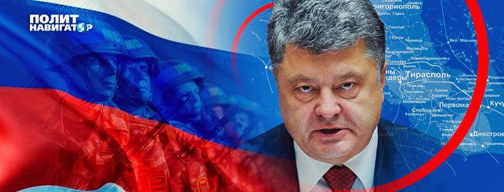 Киев и Кишинев готовят «котел» для российских миротворцев в Приднестровье